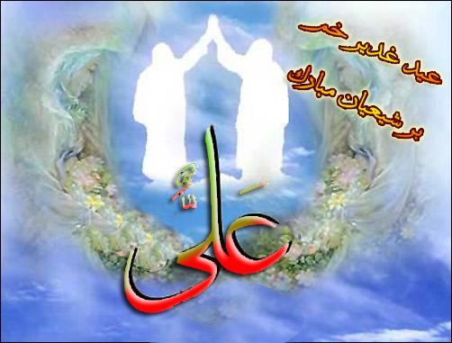 عید سعید غدیر * خاکریزعشق